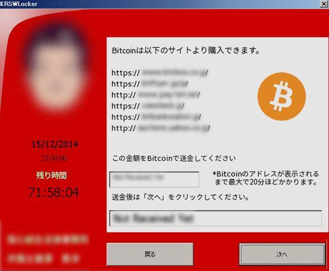 cryptolocker variante afectando usuarios chinos