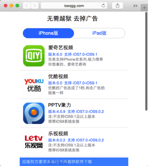 Troyano tinyv para iOS