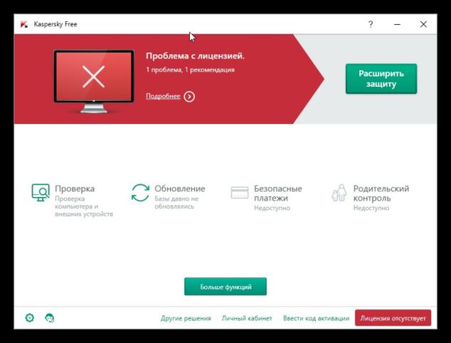 Kaspersky Free Antivirus en ruso