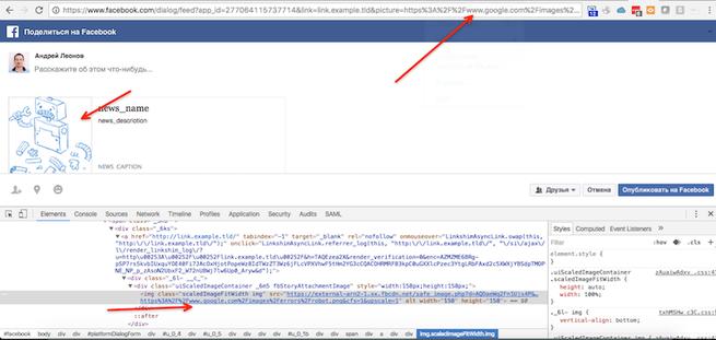 Compartir en Facebook y vulnerabilidad ImageMagick