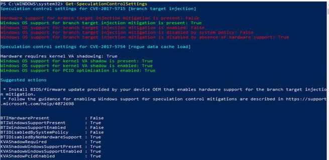 Powershell vulnerabilidades para Windows